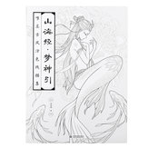 Creative Hand-painted Chinese Antiquity Style Coloring Book Beauty Figure Drawing Book with Drawing Pencil